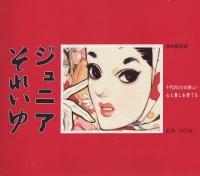 ジュニアそれいゆ No.12 1956年 ...